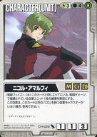 CH-S26 : ニコル・アマルフィ