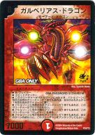 P24/Y2 [プロモ] : ガルベリアス・ドラゴン