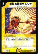 3 [R] : 新星の精霊アルシア(D)