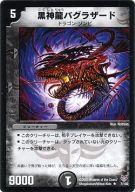 7 [R] : 黒神龍バグラザード(D)