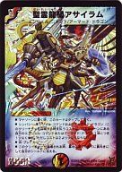 S3/S5 [SR] : 聖霊龍騎アサイラム