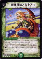 37 [R] : 冒険探検アミトアキ