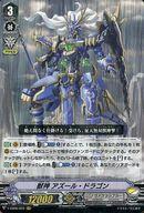 V-EB06/003 [VR] : 獣神 アズール・ドラゴン