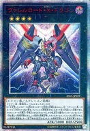 RIRA-JP039 [20thシク] : ヴァレルロード・X・ドラゴン