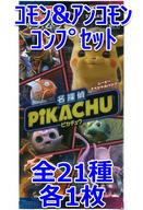 ◇ポケモンカードゲーム サン&ムーン ムービースペシャルパック 名探偵ピカチュウ コモン&アンコモンコンプリートセット