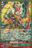 V-SS01/S06 [SGR] : 降誕の原初竜 メガローマ