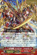 V-SS01/017 [RRR] : 征天覇竜 コンクエスト・ファルグレイト(金箔押し仕様)