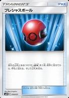 018/031 : プレシャスボール