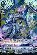 V-EB08/SV03 [SVR] : 蒼嵐覇竜 グローリー・メイルストローム