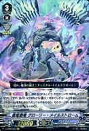 V-EB08/003 [VR] : 蒼嵐覇竜 グローリー・メイルストローム