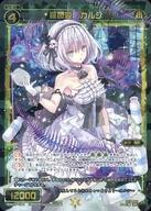 WXK07-030 [SR] : 羅菌姫 カルシ