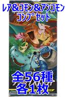 ◇ポケモンカードゲーム サン&ムーン 強化拡張パック リミックスバウト レア&コモン&アンコモンコンプリートセット