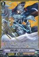 V-BT05/SV01 [SVR] : 孤高の騎士 ガンスロッド