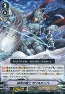 V-BT05/001  [VR] : 孤高の騎士 ガンスロッド