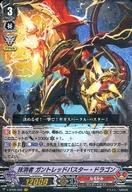 V-BT05/005  [VR] : 抹消者 ガントレッドバスター・ドラゴン