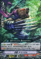 V-BT05/012  [RRR] : 忍獣 タマハガネ