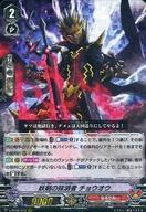 V-BT05/013  [RRR] : 妖剣の抹消者 チョウオウ