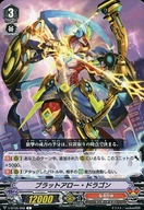V-BT05/068  [C] : ブラットアロー・ドラゴン