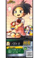 HBR-0-367-HR [HR] : 八百万百