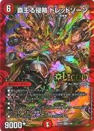 4/98 [LEG] : 覇王る侵略 ドレッドゾーン