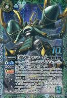 BS49-10thX02 [10thX] : 巨蟹武神キャンサードX