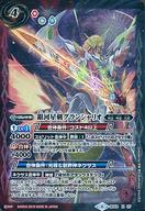 BS49-X07 [X] : 銀河星剣グランシャリオ