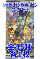 ◇ポケモンカードゲーム サン&ムーン 強化拡張パック ドリームリーグ レア&コモン&アンコモンコンプリートセット