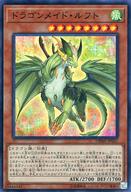 DBMF-JP021 [SR] : ドラゴンメイド・ルフト