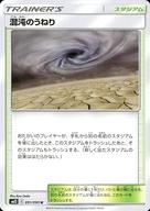 091/095 [U] : 混沌のうねり