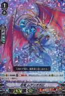 V-PR/0217 [PR] : 忍竜 ムゲンオボロ(RRR仕様)