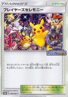 398/SM-P [P] : プレイヤーズセレモニー