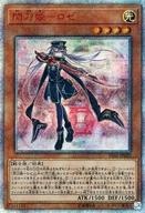 IGAS-JP020 [20thシク] : 閃刀姫-ロゼ