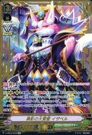 V-EB10/SV02 [SVR] : 黒影の大賢聖 イザベル