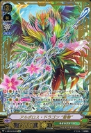 "V-EB10/SV03 [SVR] : アルボロス・ドラゴン ""聖樹"""
