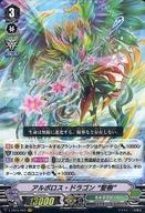"""V-EB10/003 [VR] : アルボロス・ドラゴン """"聖樹"""""""