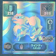 D78[3Dホロ]:ウインディ LV. 43