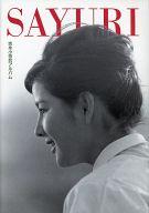 吉永小百合アルバム SAYURI