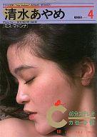 ささやき文庫(4) 清水あやめ [ミス・マドンナ]