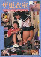 ザ・更衣室 女子校生の生理と身体検査