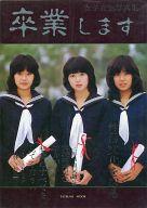 女子高生写真集 卒業します