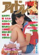 セクシーアクション11月写真集 アイドルプレス 愛蔵版 読者投稿アイドルスターパンチラ写真集