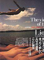 金沢靖写真集 ライオンが見ていた 愛のある風景