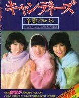 ポスター欠)キャンディーズ 卒業アルバム