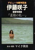 ランクB)伊藤咲子 衝撃写真集 「素顔の私・・・」