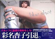ランクB)彩名杏子引退写真集 blue shot