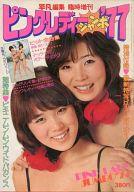ランクB)平凡編集臨時増刊 ピンクレディージャンボ'77