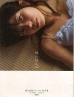 ポスター欠)横山由依ファースト写真集『ゆいはん』