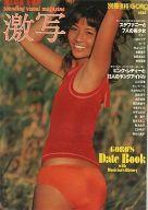 ランクB)別冊BIG GORO 激写 1977/5