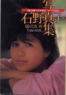ランクB)石野真子写真集「白夜の妖精」プレイボーイアイズ特別編集
