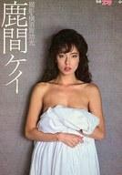 ランクB)別冊スコラ(9)鹿間ケイ写真集